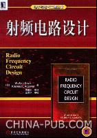 (特价书)射频电路设计
