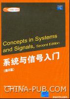 系统与信号入门(第2版)