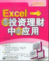 Excel在投资理财中的应用[按需印刷]