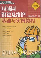 局域网组建及维护基础与实例教程(职业版)