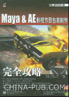 Maya & AE影视节目包装制作完全攻略