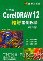 CorelDRAW 12中文版精彩案例教程(软件篇)