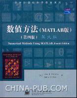 数值方法(MATLAB版)(英文影印版)(第四版)