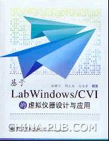 基于Lab Windows/CVI的虚拟仪器设计与应用[按需印刷]