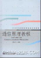 通信原理教程