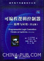 可编程逻辑控制器--原理与应用(第五版)
