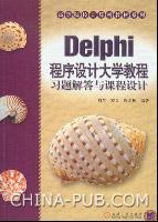 Delphi程序设计大学教程习题解答与课程设计