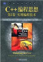 C++编程思想 第2卷:实用编程技术