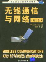 无线通信与网络(第2版)