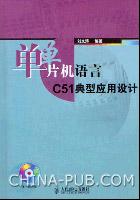 单片机语言C51典型应用设计[按需印刷]