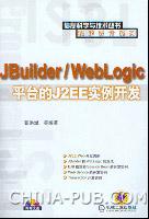 Jbuilder/WebLogic平台的J2EE实例开发