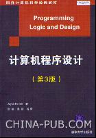 计算机程序设计(第3版)