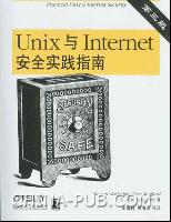 (特价书)UNIX与Internet安全实践指南(第3版)