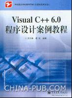 Visual C++ 6.0 程序设计案例教程[按需印刷]