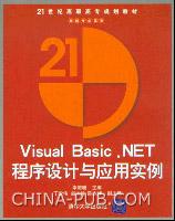 Visual Basic .NET程序设计与应用实例
