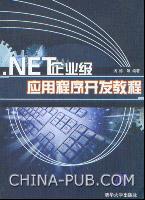 .NET企业级应用程序开发教程