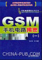 GSM手机电路揭密(一)