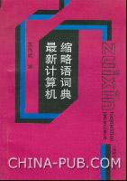 最新计算机缩略语词典[按需印刷]