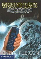 数字移动电话机原理及维修技术