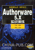 Authorware 5.X实战演练