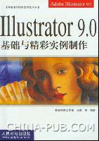 Illustrator 9.0基础与精彩实例制作[按需印刷]