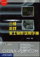 3ds max/Maya 三维游戏美工制作实用手册(全彩印刷)[按需印刷]