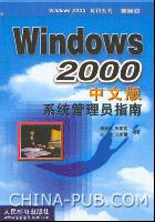 Windows 2000中文版系统管理员指南[按需印刷]