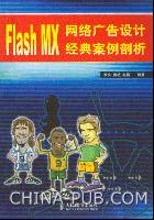 Flash MX网络广告设计经典案例剖析[按需印刷]