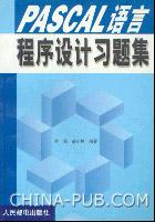PASCAL语言程序设计习题集[按需印刷]