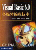 Visual Basic 6.0多媒体编程技术[按需印刷]