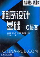 程序设计基础--C语言