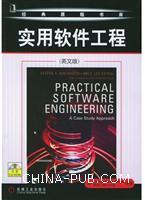 实用软件工程(英文影印版)