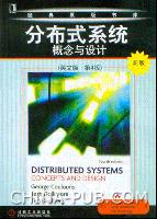 分布式系统概念与设计(英文影印版)(第4版)