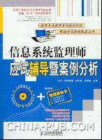 信息系统监理师应试辅导暨案例分析[按需印刷]
