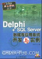Delphi+SQL Server数据库应用系统开发与实例[按需印刷]