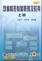 可编程控制器原理及应用(第2版)(上册)