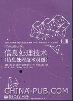 信息处理技术:信息处理技术员级(上、下册)