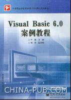 Visual Basic 6.0 案例教程