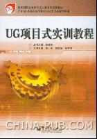 UG项目式实训教程[按需印刷]