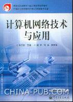 计算机网络技术与应用[按需印刷]