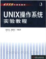 (特价书)UNIX操作系统实验教程