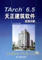 (特价书)Tarch 6.5天正建筑软件实例详解