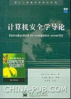 计算机安全学导论