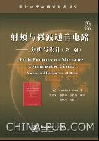 射频与微波通信电路:分析与设计(第二版)