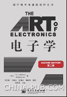 电子学(第2版)
