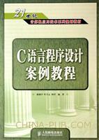 (特价书)C语言程序设计案例教程