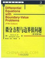 微分方程与边界值问题(原书第5版)