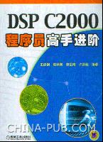 DSP C2000程序员高手进阶