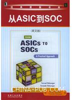 从ASIC到SOC(英文影印版)