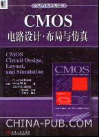 CMOS电路设计・布局与仿真[按需印刷]